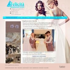 """Свадебный салон """"Felicita"""""""