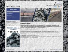 Оптовая база по продаже угля