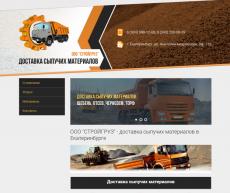 СТРОЙГРУЗ - доставка сыпучих материалов