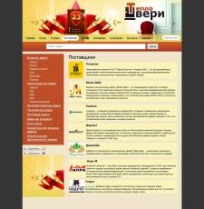 """Сеть магазинов """"Теплодвери"""""""