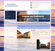 База отдыха «Как Дома» на острове Ольхон