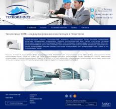 Техноклимат КМВ - кондиционирование и вентиляция